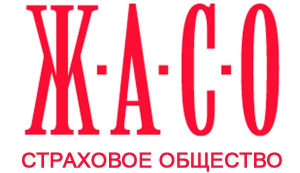 АО «ЖАСО»