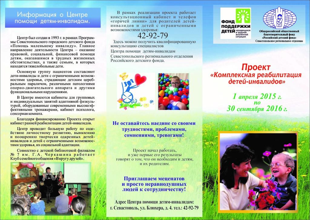 tsentr-pomoshchi-detyam-invalidam