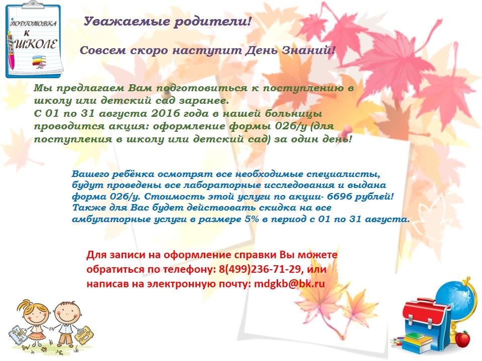 Акция 1 сентября (2)
