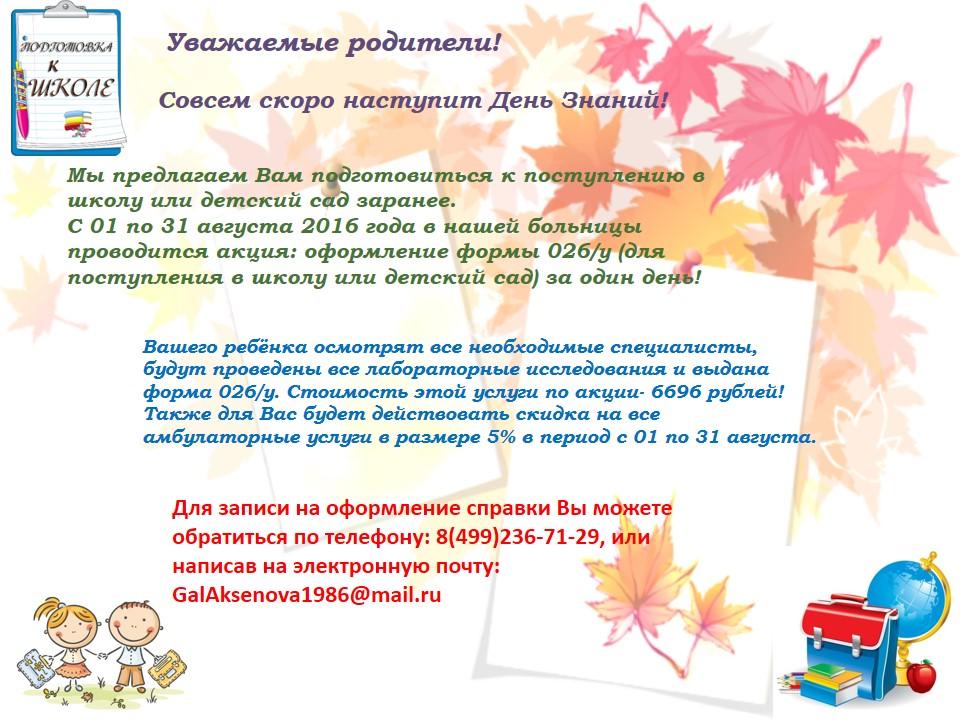 Акция 1 сентября(2)